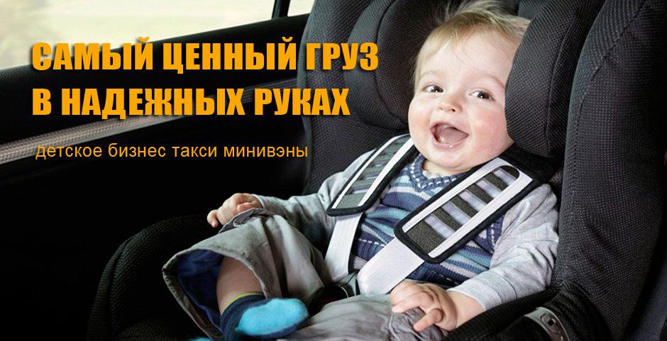 детское бизнес такси микроавтобус минивэн