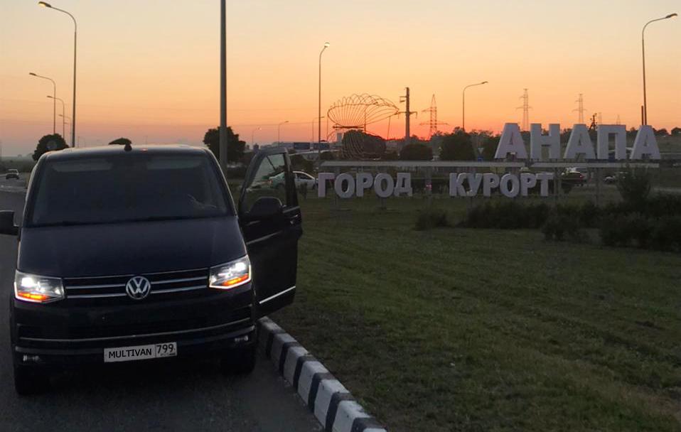 трансфер из Москвы на микроавтобусе минивэн в Анапу